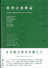 Analytical Methods for Lawyers, Japanese